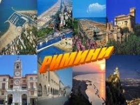 Забележителностите на Римини - Италия