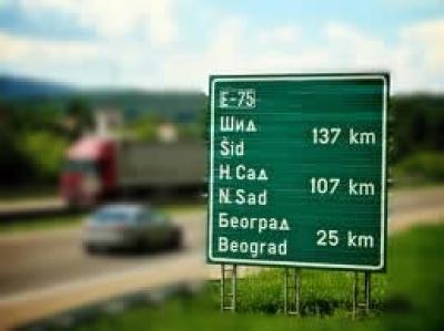 През Сърбия с кола