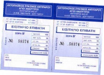 Билети за гръцките фериботи