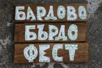 Бардово Бърдо Фест
