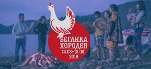 Фестивал Беглика