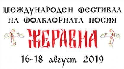 Фестивал на фолклорната носия Жеравна